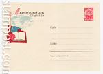 USSR Art Covers 1961 1741  1960 19.10 Международный день студентов