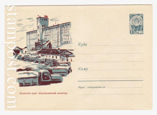 1743 ХМК СССР  1961 19.10 Целинный край. Шортандинский элеватор