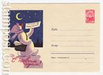 USSR Art Covers 1961 1750  1961 26.10 С Новым годом! В.Пименов