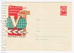 USSR Art Covers 1961 1754  1961 27.10 Конгресс профсоюзов. Полушария земли