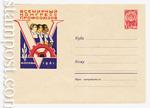 USSR Art Covers 1961 1755  1961 31.10 Конгресс профсоюзов. Рабочие трех континентов