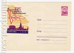 USSR Art Covers 1961 1756  1961 31.10 Конгресс профсоюзов. Кремлевская башня