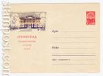 USSR Art Covers 1961 1770  1961 09.11 Ленинград. Русский музей