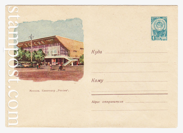 """1773 ХМК СССР  1961 09.11 Москва. Кинотеатр """"Россия"""""""