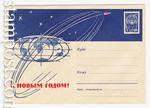 USSR Art Covers 1961 1775a  1961 09.11 С Новым годом! А.Калашников, Е.Анискин. Рисунок земного шара синий
