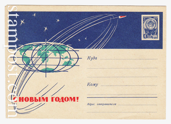 1775b ХМК СССР  1961 09.11 С Новым годом! А.Калашников, Е.Анискин. Рисунок земного шара зеленый