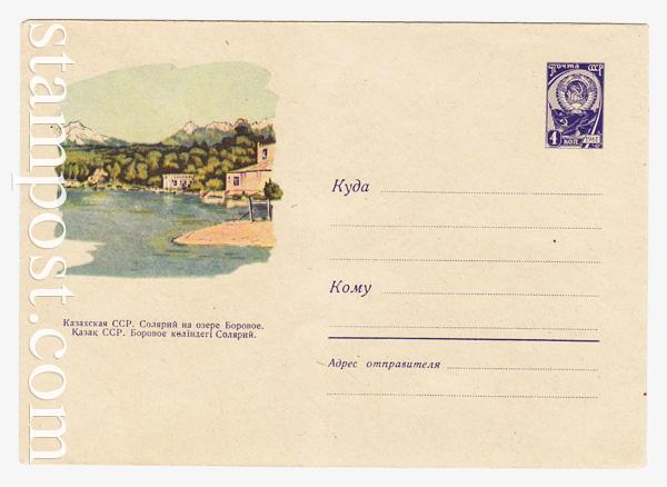 1778 ХМК СССР  1961 16.11 Казахская ССР. Солярий на озере Боровое
