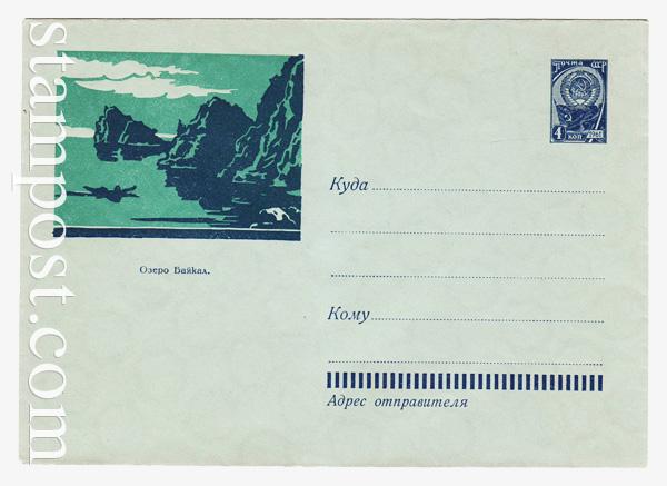"""1780a ХМК СССР  1961 16.11 Озеро Байкал. Бум. ГУ. Вод. знак """"8"""""""