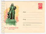 USSR Art Covers 1961 1728 Dx3 USSR 1961 05.10 Moscow . the monument to scientist Lomonosov.
