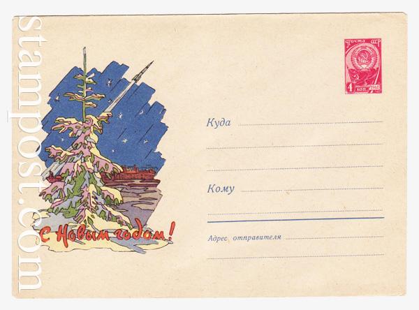 1782 ХМК СССР  1961 16.11 С Новым годом!