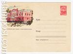 USSR Art Covers 1961 1788  1961 30.11 Барнаул. Здание крайисполкома