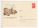 USSR Art Covers 1961 1790-2 Dx2  1961 07.12 Москва. Главный корпус академии им. Тимирязева