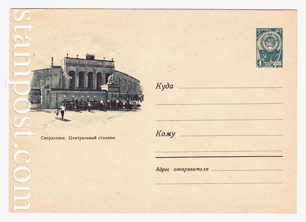 1794 ХМК СССР  1961 19.12 Свердловск. Центральный стадион
