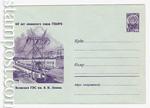 USSR Art Covers 1961 1799a  1961  Волжская ГЭС им. В.И.Ленина. Бум.ГУ