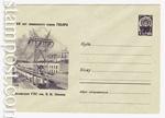 USSR Art Covers 1961 1799b  1961 Волжская ГЭС им. В.И.Ленина. Бум.0-2 цветная