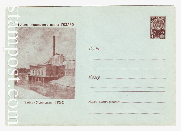 1800 ХМК СССР  1961 Томь-Устинская ГРЭС