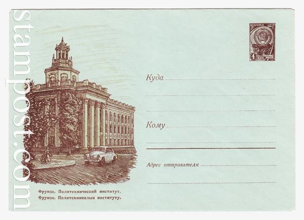 1801  ХМК СССР  1961 Фрунзе. Политехнический институт
