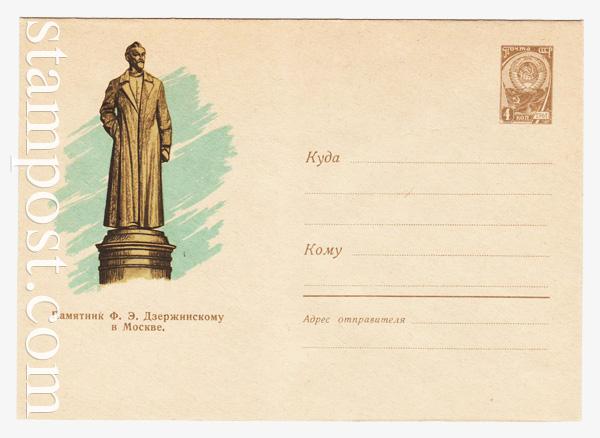 1521 Dx2 ХМК СССР  1961 05.04 Москва. Памятник Дзержинскому