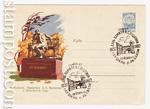 USSR Art Covers 1961 1594 SG  1961 06.06 Пушкин. Памятник Пушкину в Лицейском саду. Спецгашение