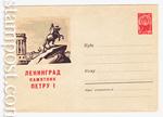USSR Art Covers 1961 1658 Dx2  1961 02.08 Ленинград. Памятник Петру I