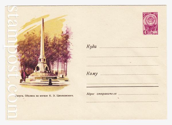 1747 ХМК СССР  1961 25.10 Калуга. Обелиск на могиле Циолковского