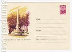 USSR Art Covers 1961 1747  1961 25.10 Калуга. Обелиск на могиле Циолковского