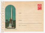 USSR Art Covers 1961 1676  1961 24.08 Калуга. Памятник Циолковскому