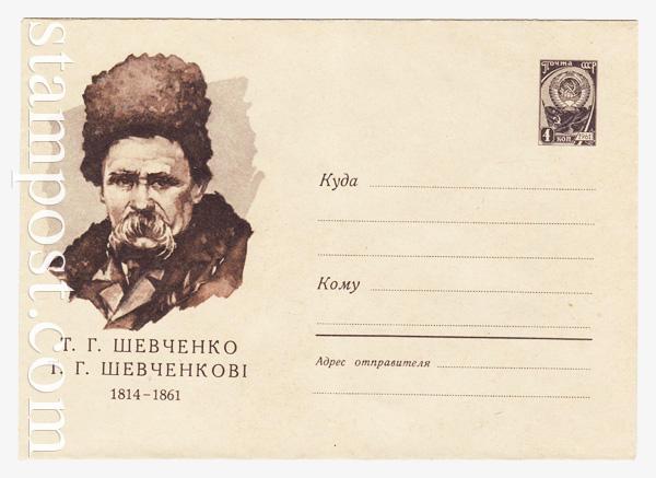 1461 b  ХМК СССР  1961 06.02 Т.Г.Шевченко текст на русском и украинском языках
