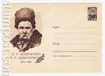 USSR Art Covers 1961 1461 c  1961 06.02 Т.Г.Шевченко текст на русском и украинском языках, справа оливковая ветвь