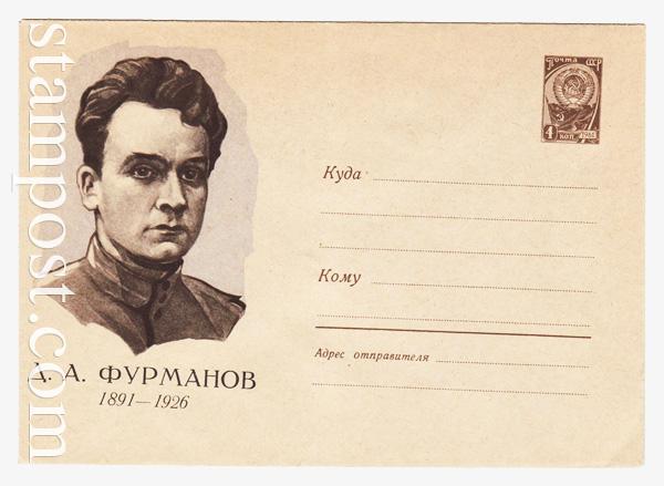 1537 Dx2 ХМК СССР  1961 20.04 Д.А. Фурманов