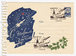 USSR Art Covers 1961 1774 SG  1961 09.11 С Новым годом! Ю.Фидлер