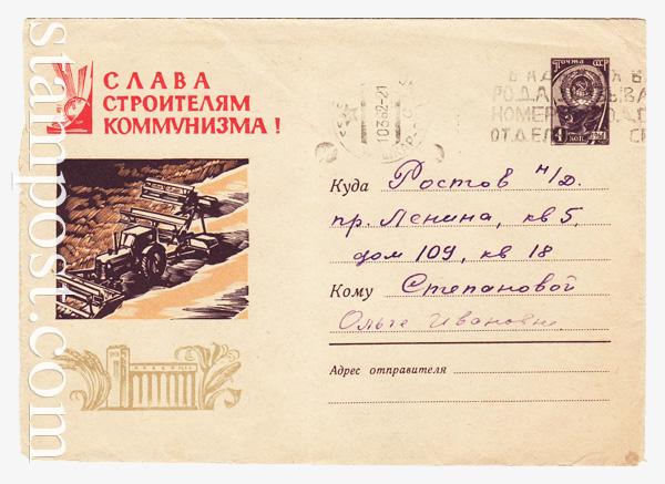 1659 P Dx2 ХМК СССР  1961  Слава строителям коммунизма. Уборка зерна
