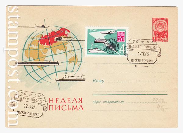 1611 SG ХМК СССР  1961 26.06 Неделя письма. Виды почтового транспорта