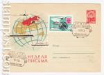 USSR Art Covers 1961 1611 SG  1961 26.06 Неделя письма. Виды почтового транспорта