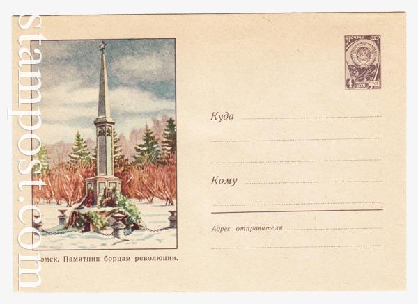 1600 ХМК СССР  1961 13.06 Томск, Памятник борцам революции