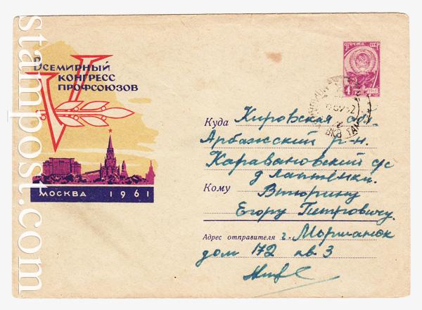 1756 P ХМК СССР  1961 31.10 Конгресс профсоюзов. Кремлевская башня