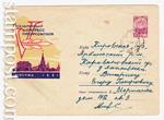 USSR Art Covers/1961 1756 P  1961 31.10 Конгресс профсоюзов. Кремлевская башня