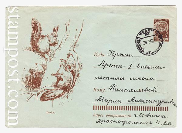 1751 P ХМК СССР  1961 27.10 Белки