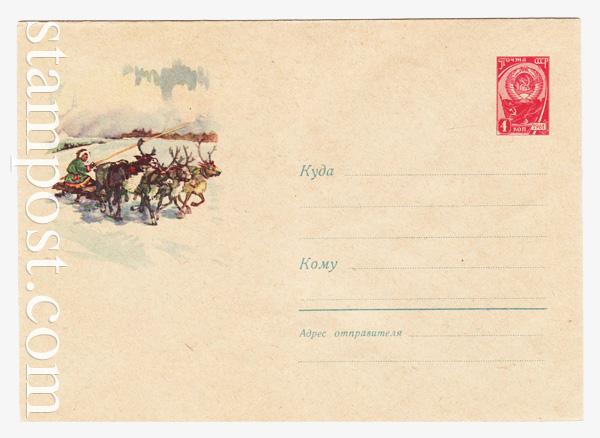 1730 ХМК СССР  1961 07.10 Оленья упряжка