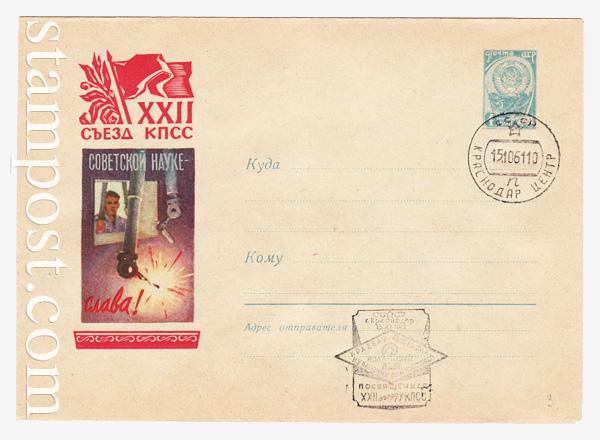 1697 SG ХМК СССР  1961 18.09 Советской науке - слава!