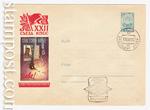 USSR Art Covers/1961 1697 SG  1961 18.09 Советской науке - слава!