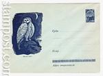 USSR Art Covers/1961 1677  1961 24.08 Белая сова