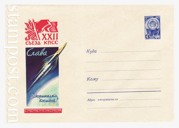 1684 ХМК СССР  1961 8.08 Слава покорителям космоса!