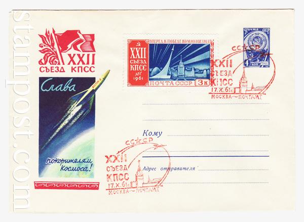 1684 SG ХМК СССР  1961 28.08 Слава покорителям космоса!