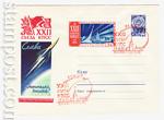 USSR Art Covers 1961 1684 SG  1961 28.08 Слава покорителям космоса!