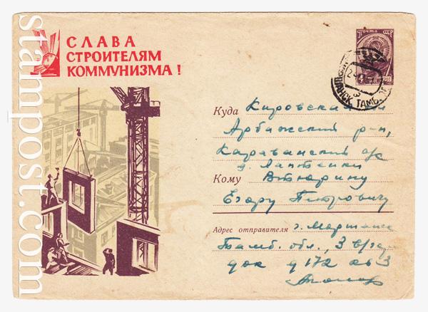 1668 P Dx2 ХМК СССР  1961 14.08 Слава строителям коммунизма. Строительство жилого квартала