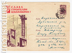 USSR Art Covers 1961 1668 P Dx2  1961 14.08 Слава строителям коммунизма. Строительство жилого квартала