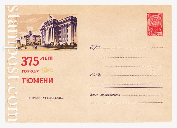 1682 Dx3 ХМК СССР  1961 26.08 375 лет Тюмени. Центральная площадь
