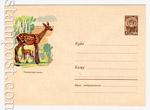 USSR Art Covers 1961 1729 USSR 1961 05.10 Sika Deer