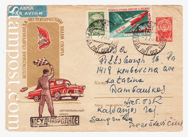 1553 P USSR Art Covers  1961 12.05